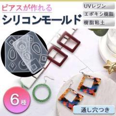 """Thumbnail of """"シリコンモールド/6デザイン ピアス アクセサリー チャーム ハンドメイド"""""""