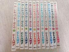 "Thumbnail of ""カードキャプターさくら 1〜12巻セット"""