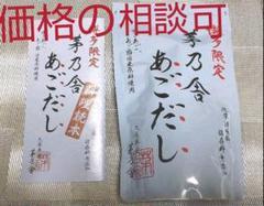"Thumbnail of ""茅乃舎 だしパック あごだし 博多限定 賞味期限2022年01月26日"""