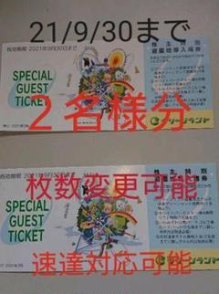 "Thumbnail of ""【 最新2枚 】三井グリーンランド 株主優待券  入場券  入園券 2枚です"""