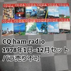 "Thumbnail of ""CQ ham radio CQ誌 アマチュア無線 1978年 セット"""