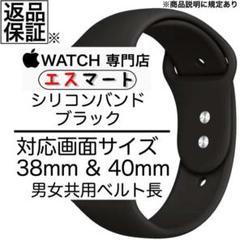 """Thumbnail of """"【返品保証】AppleWatchシリコンバンド ブラック【38/40mmサイズ】"""""""