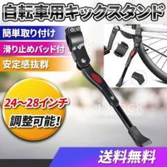 """Thumbnail of """"自転車 汎用 キックスタンド スタンド マウンテンバイク ロードバイク 片足"""""""