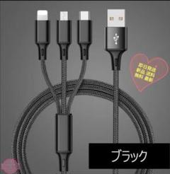 """Thumbnail of """"★急速充電ケーブル タイプC/Android/iPhone 3in1USB充電器"""""""
