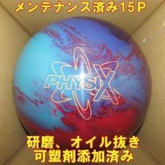 "Thumbnail of ""中古 ストーム 初代フィジックス 15ポンド メンテナンス済み ボウリングボール"""