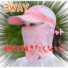 "Thumbnail of ""UV フェイスカバー キャップ 日焼け 防止 ピンク アウトドア ランニング"""