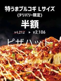 """Thumbnail of """"ピザハット デリバリー限定  特うまプルコギ Lサイズ半額クーポン"""""""