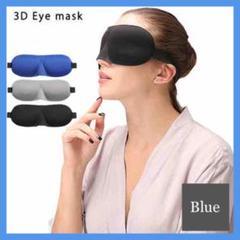 """Thumbnail of """"【ブルー】3Dアイマスク 立体型 安眠 機内睡眠 睡眠 旅行 機内 遮光 3D"""""""