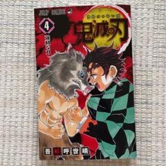 "Thumbnail of ""鬼滅の刃 4"""