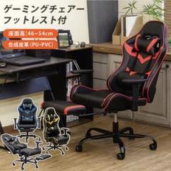 """Thumbnail of """"ゲーミングチェア フットレスト付き レーシング椅子リクライニング勉強オフィス"""""""