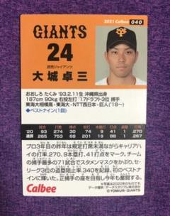 "Thumbnail of ""プロ野球チップス2021 大城卓三選手 カード"""