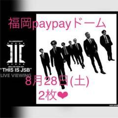 """Thumbnail of """"三代目JSBライブチケット2連(2枚)"""""""