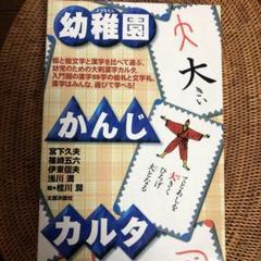 """Thumbnail of """"幼稚園 かんじ カルタ"""""""