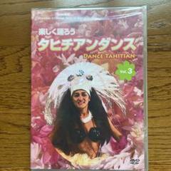 """Thumbnail of """"タヒチアンダンスDVD"""""""