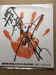 """Thumbnail of """"新日本10周年記念 アントニオ猪木色紙"""""""