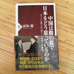 """Thumbnail of """"中国は腹の底で日本をどう思っているのか : メディアが語らない東アジア情勢の新…"""""""