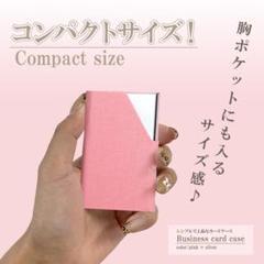 """Thumbnail of """"名刺入れ ビジネス レディース メンズ   ピンク"""""""