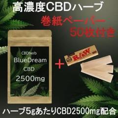 "Thumbnail of ""CBD ハーブ5g CBD2500mg配合 BlueDream"""