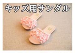 """Thumbnail of """"キッズサンダル【16.5cm】レースサンダル ビジュー ピンク"""""""