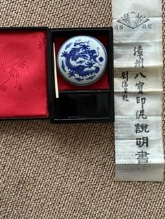 "Thumbnail of ""中国 漳州八宝印泥 朱肉 特急貢品"""