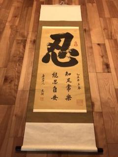 "Thumbnail of ""「忍」掛け軸 56x176cm"""