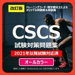 "Thumbnail of ""【改訂版】CSCS試験対策問題集(640問)オールカラー※NSCA"""