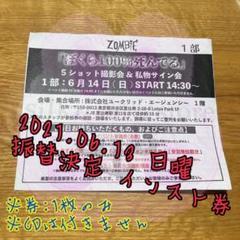 "Thumbnail of ""ぞんび インスト券"""