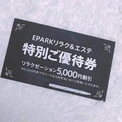 "Thumbnail of ""EPARKリラク エステ 5000円無料券【特別ご優待券★割引券★クーポン】"""