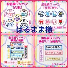 "Thumbnail of ""ぱるまま様専用 お名前ワッペン ネームワッペン"""