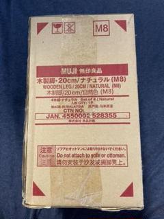 "Thumbnail of ""【新型】MUJI 無印 木製脚20cm/ナチュラル(M8) 4本組"""