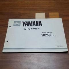 "Thumbnail of ""ヤマハ SR250 パーツカタログ"""