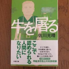 "Thumbnail of ""牛を屠る"""