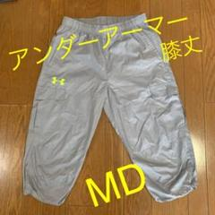 "Thumbnail of ""アンダーアーマー パンツ 膝丈"""