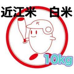 "Thumbnail of ""【送料無料】近江のお米 10kg(10kg×1本)"""