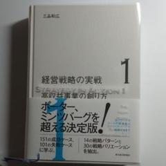 "Thumbnail of ""高収益事業の創り方"""