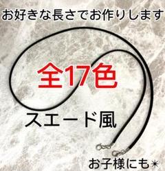 """Thumbnail of """"マスクホルダー マスクストラップ  マスクコード マスクネックレス  no189"""""""