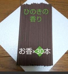 """Thumbnail of """"ルームフレグランス お香 「花風」ひのき 日本香堂製 お試し 30本"""""""