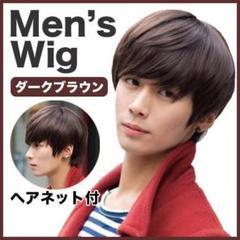 "Thumbnail of ""ウィッグ 男装 コスプレ かつら ウイッグ ダークブラウン ショート メンズ"""