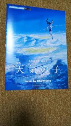 """Thumbnail of """"ピアノミニアルバム  天気の子  music by RADWIMPS"""""""