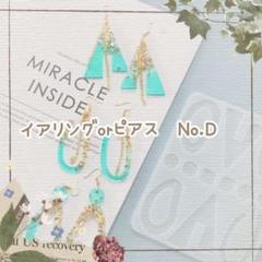 "Thumbnail of ""S50.イヤリング/ピアスD シリコンモールド"""
