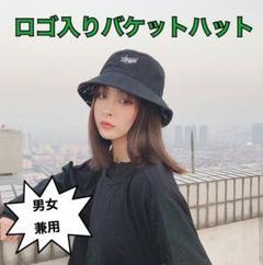 "Thumbnail of ""帽子 リバーシブル ロゴ入りバケットハット 男女兼用"""
