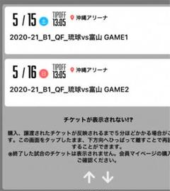 "Thumbnail of ""5/16 琉球vs富山 csチケット@沖縄アリーナ"""