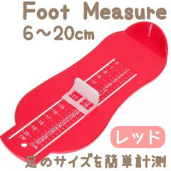 """Thumbnail of """"フットメジャー【レッド】足のサイズ  計測器 フットスケール"""""""