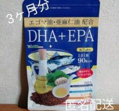 "Thumbnail of ""▶新登場   DHA+EPA エゴマ油 亜麻仁油 配合  3ヶ月分"""