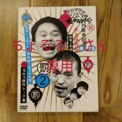 "Thumbnail of ""ダウンタウンのガキの使いやあらへんで!! 15周年記念DVD 永久保存版(2)…"""