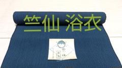 """Thumbnail of """"竺仙 浴衣 反物 縞"""""""