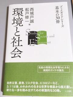 "Thumbnail of ""環境と社会"""