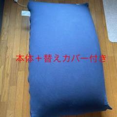 "Thumbnail of ""【即購入不可】yogibo ヨギボー Midi  中古品 替えカバー付き"""