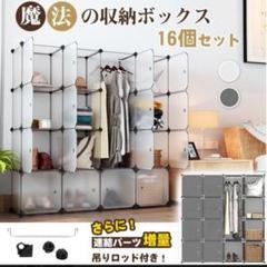 "Thumbnail of ""収納BOX"""