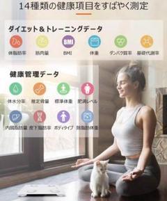 "Thumbnail of ""14種類の健康項目を瞬時に測定★家族の健康データを一元管理♪❤スマート体組成計"""